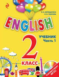 - English. 2 класс. Учебник. Часть 1 (+MP3)