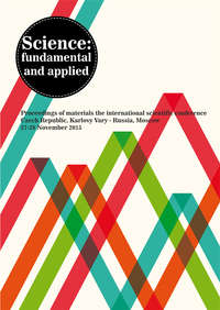 статей, Сборник  - Science: fundamental and applied: Proceedings of materials the international scientific conference. Czech Republic, Karlovy Vary – Russia, Moscow, 27-28 November 2015