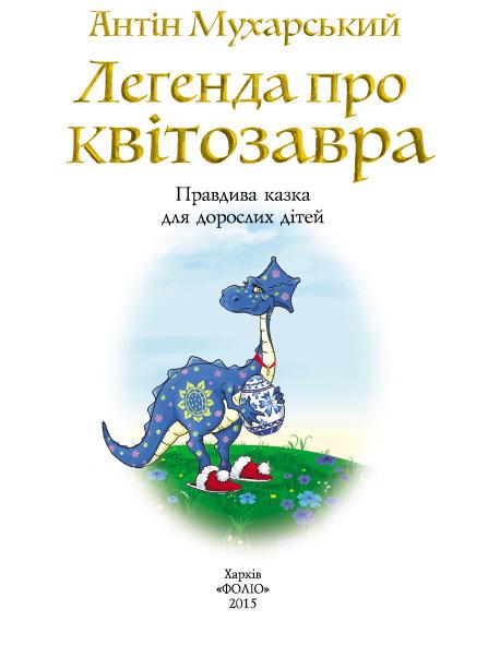 Антін Мухарський Легенда про квітозавра. Правдива казка для дорослих дітей раздатка на ниву б у