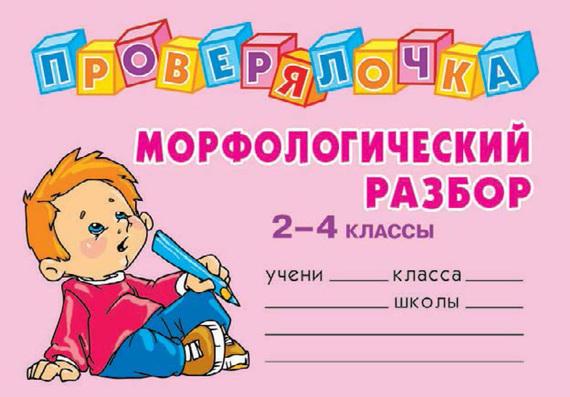 О. Д. Ушакова бесплатно