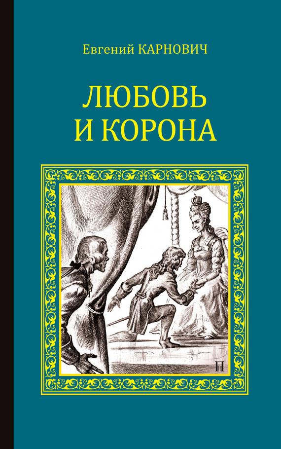 Е. П. Карнович Любовь и корона  григорян в г принцессы императрицы