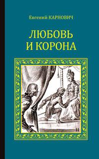 Карнович, Евгений  - Любовь и корона