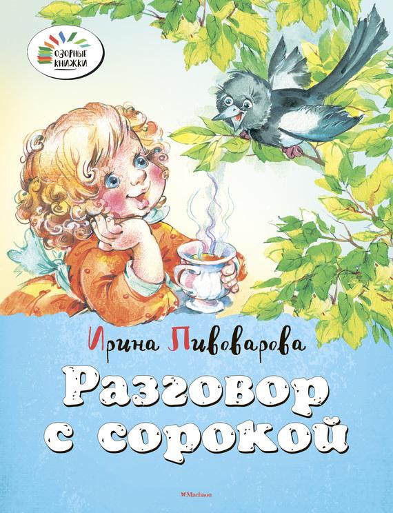 Ирина Пивоварова - Разговор с сорокой