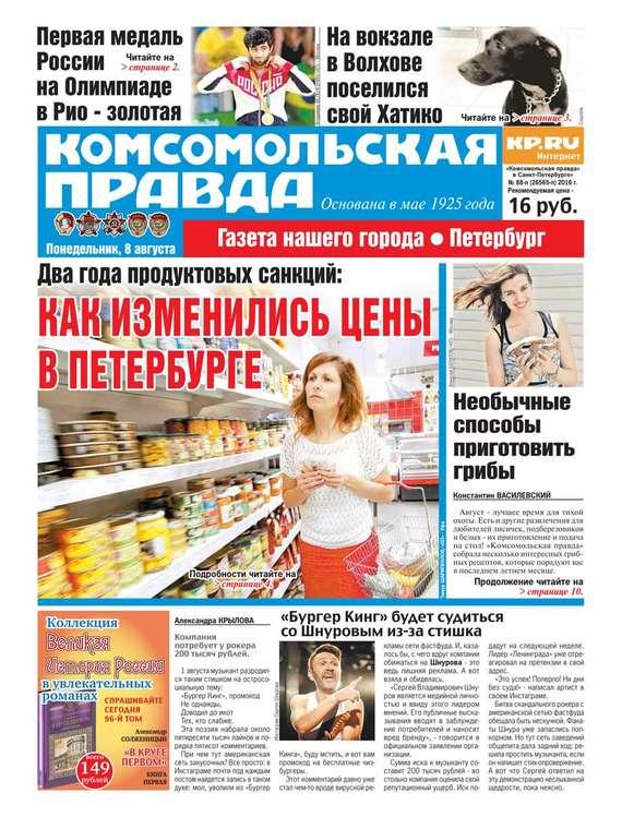 Редакция газеты Комсомольская правда. Санкт-Петербург Комсомольская правда. Санкт-Петербург 88-п