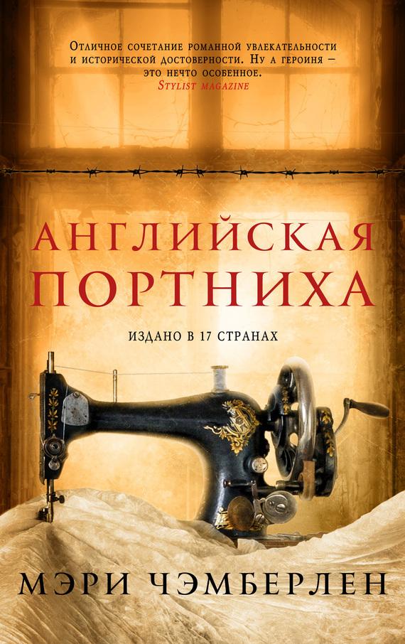 Обложка книги Английская портниха, автор Чэмберлен, Мэри