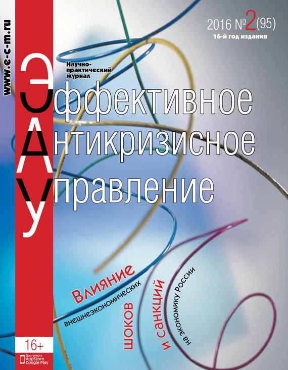 Отсутствует Эффективное антикризисное управление № 2 (95) 2016 сухадольский г ред эффективное управление корпорат закупками опыт рао еэс россии
