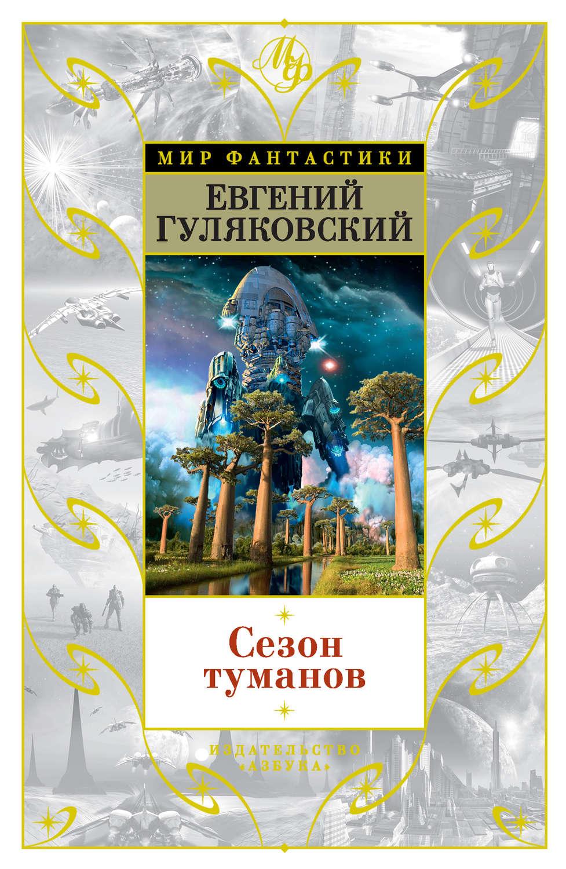 Гуляковский евгений все книги скачать fb2