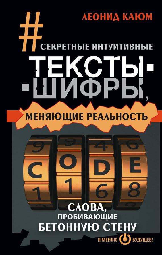 Обложка книги Секретные интуитивные тексты-шифры, меняющие реальность. Слова, пробивающие бетонную стену, автор Каюм, Леонид