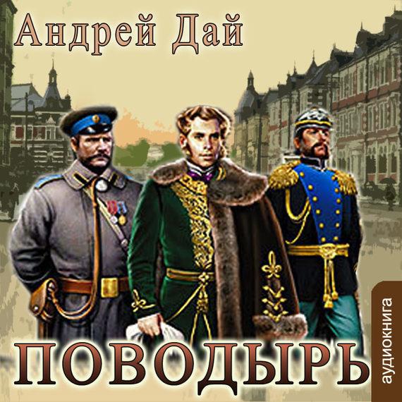 Андрей Дай Поводырь