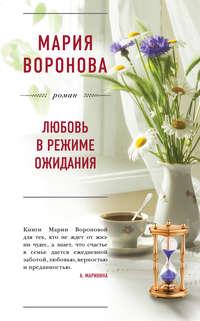 Воронова, Мария  - Любовь в режиме ожидания