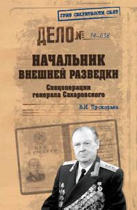 Прокофьев, Валерий  - Начальник внешней разведки. Спецоперации генерала Сахаровского