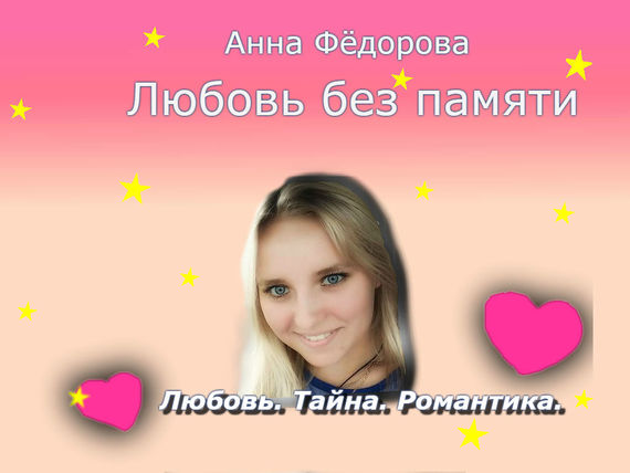 Анна Ф дорова