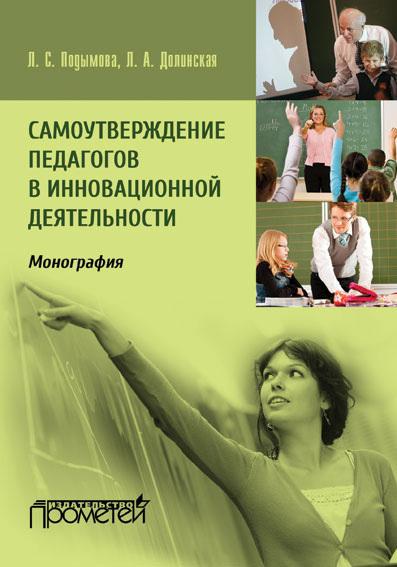 Людмила Степановна Подымова бесплатно