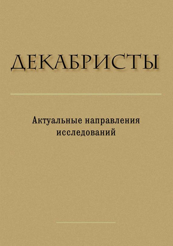 Сборник статей Декабристы. Актуальные направления исследований