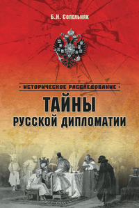Сопельняк, Борис  - Тайны русской дипломатии