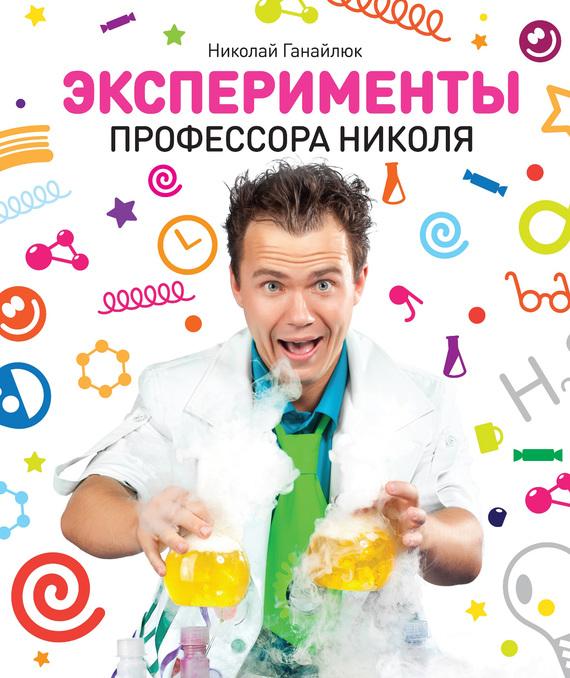 Николай Ганайлюк бесплатно