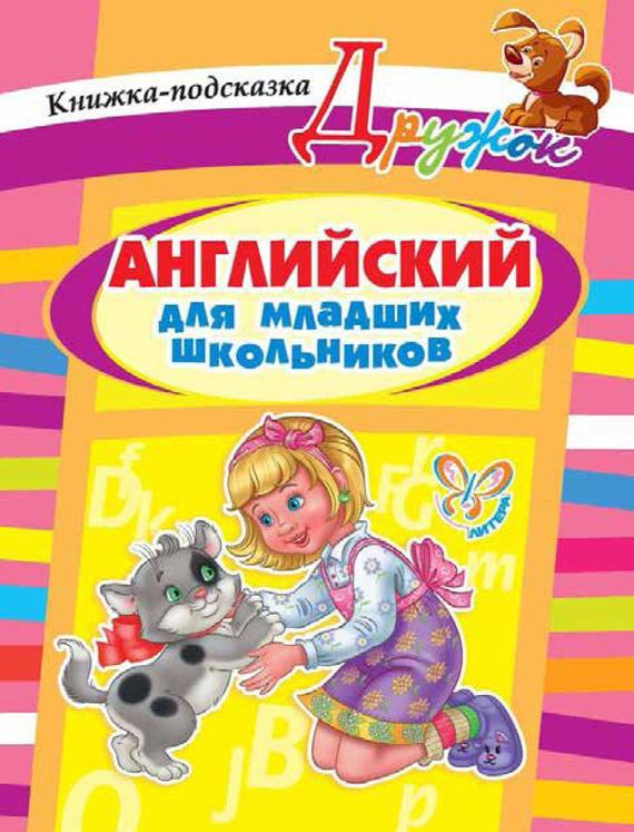 А. В. Илюшкина Английский для младших школьников. Книжка-подсказка е а ганул английский моя школа книжка подсказка