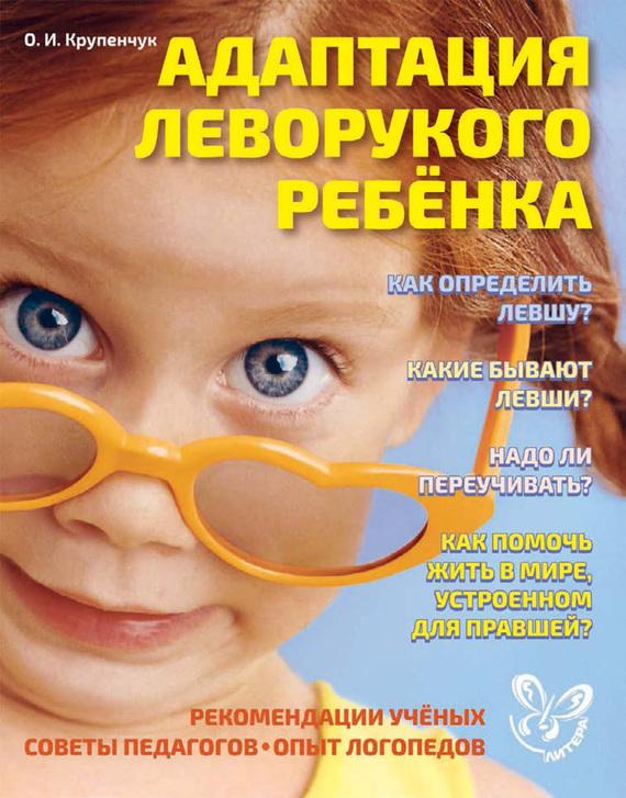 О. И. Крупенчук Адаптация леворукого ребёнка адаптация леворукого ребенка