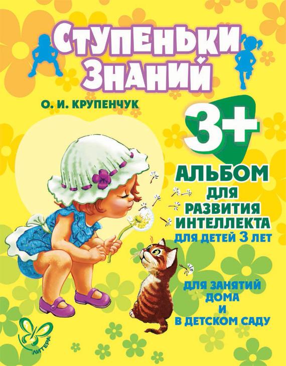 цены О. И. Крупенчук Альбом для развития интеллекта для детей 3 лет ISBN: 978-5-407-00277-2