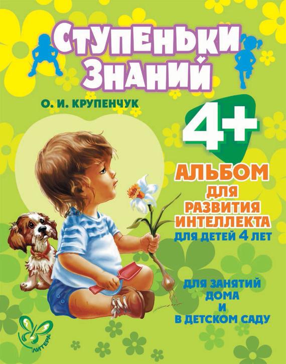 О. И. Крупенчук Альбом для развития интеллекта для детей 4 лет