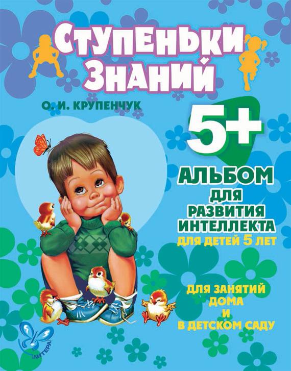 О. И. Крупенчук Альбом для развития интеллекта для детей 5 лет