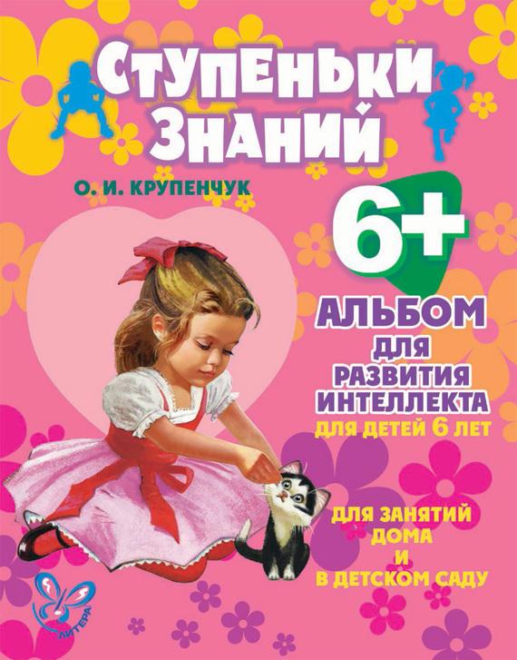 О. И. Крупенчук Альбом для развития интеллекта для детей 6 лет слабительные средства для детей 6 лет