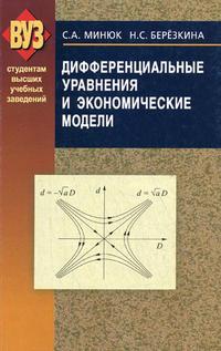 Березкина, Н. С.  - Дифференциальные уравнения и экономические модели