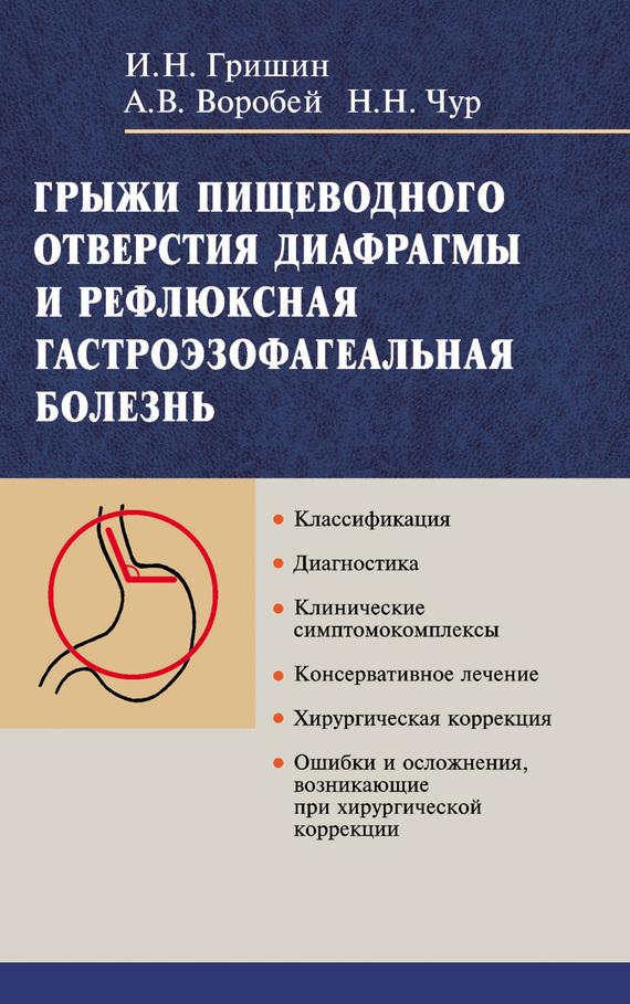 А. В. Воробей бесплатно