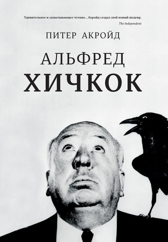 интригующее повествование в книге Питер Акройд