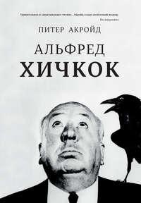 Акройд, Питер  - Альфред Хичкок