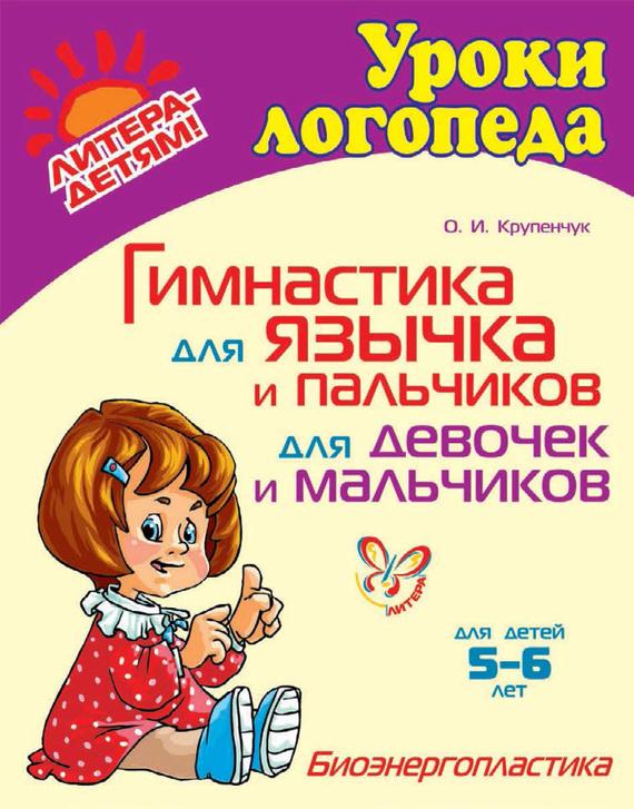 Электронная книга Гимнастика для язычка и пальчиков для девочек и мальчиков