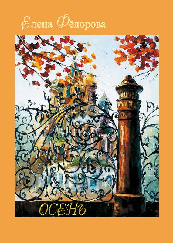 Обложка книги Осень (сборник), автор Федорова, Елена