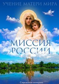 - Миссия России. Учение Матери Мира
