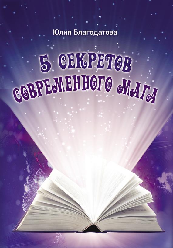 Юлия Благодатова 5 секретов современного мага