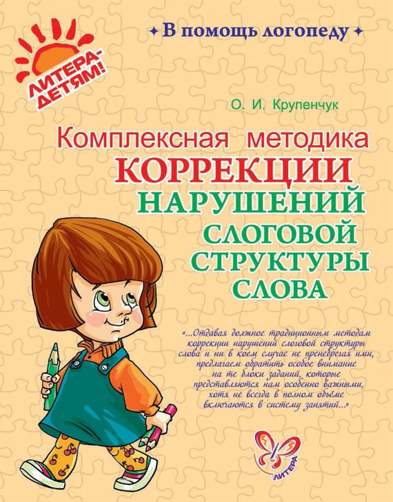 О. И. Крупенчук