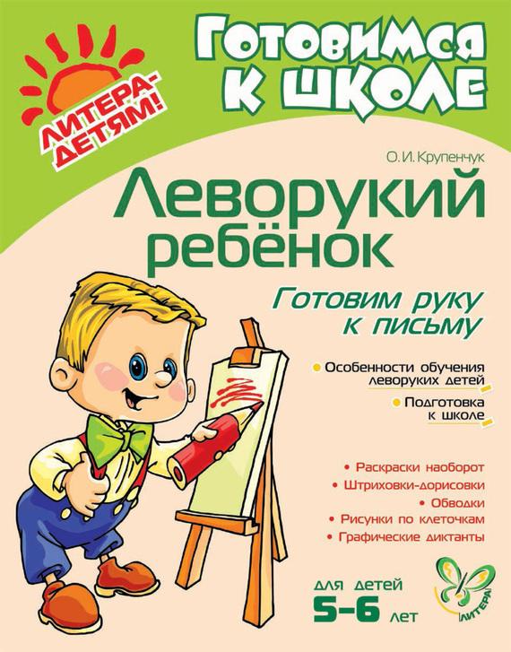 Электронная книга Леворукий ребёнок. Готовим руку к письму