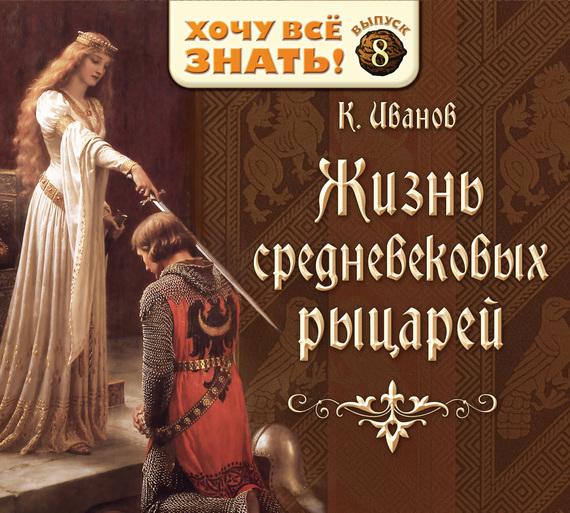 Константин Иванов Жизнь средневековых рыцарей филип стил рыцари и замки