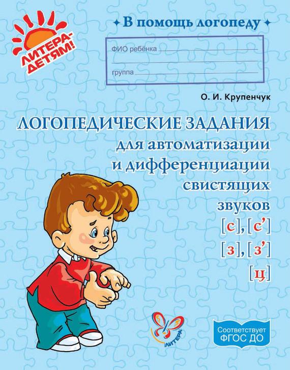 обложка электронной книги Логопедические задания для автоматизации и дифференциации свистящих звуков [с], [с'], [з], [з'], [ц]