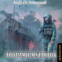 Левицкий, Андрей  - Тропами мутантов