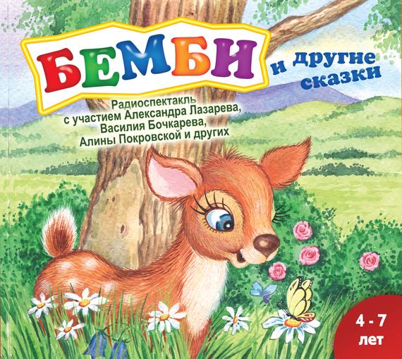 Сборник Бемби (спектакль) токарева е бемби