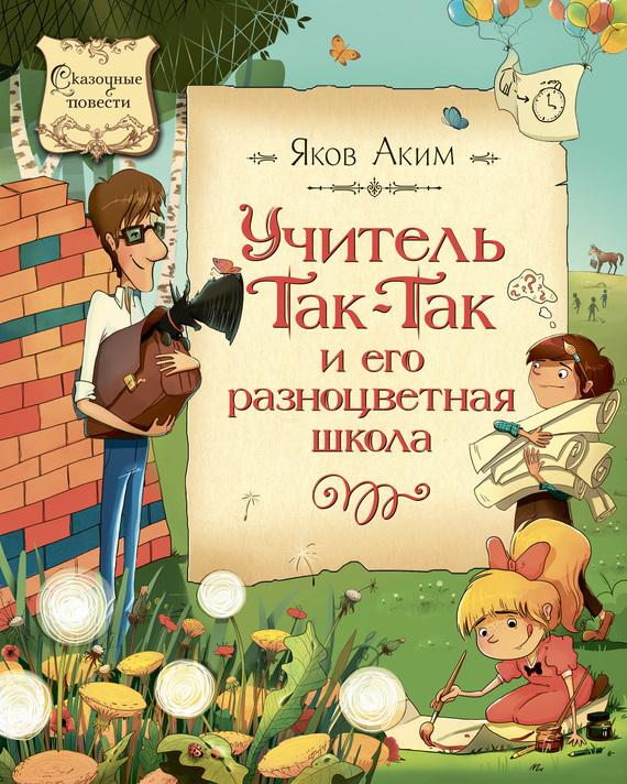 Яков Аким Учитель Так-Так и его разноцветная школа