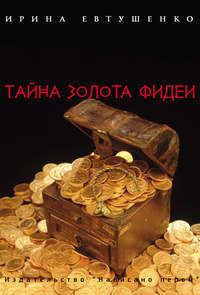 Евтушенко, Ирина  - Тайна золота Фидеи