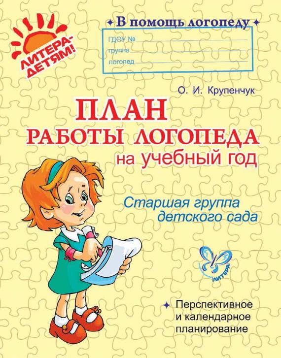 О. И. Крупенчук План работы логопеда на учебный год. Старшая группа детского сада