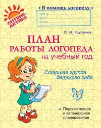 Крупенчук, О. И.  - План работы логопеда на учебный год. Старшая группа детского сада