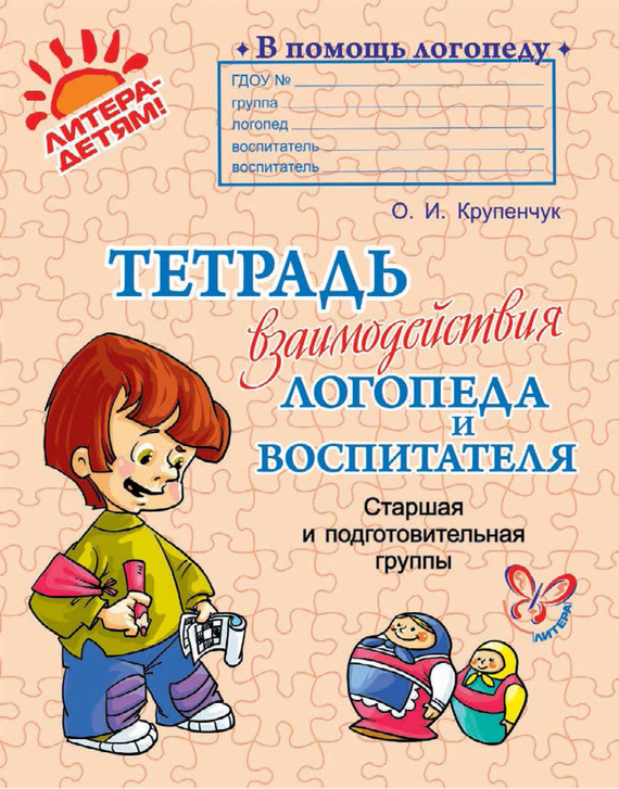 обложка книги static/bookimages/23/73/58/23735813.bin.dir/23735813.cover.jpg