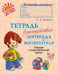 Крупенчук, О. И.  - Тетрадь взаимодействия логопеда и воспитателя. Старшая и подготовительная группы