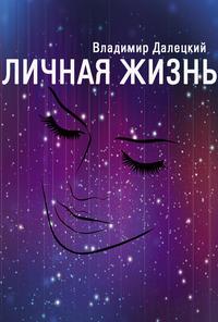 Далецкий, Владимир  - Личная жизнь