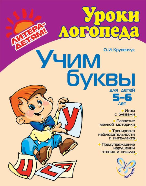 обложка электронной книги Учим буквы