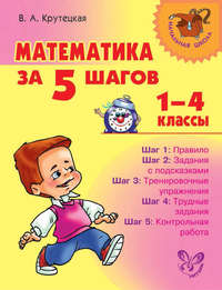 Крутецкая, В. А.  - Математика за 5 шагов. 1–4 классы