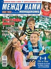 женщинами, Редакция журнала Между нами,  - Толстый кошелек. Между нами, женщинами 12-2016
